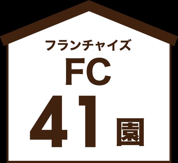 フランチャイズFC 41園
